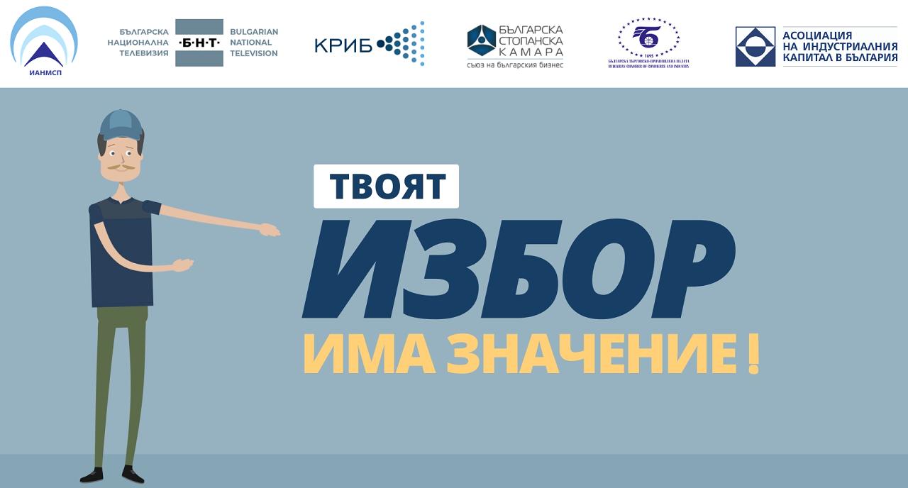 """Кампанията """"Твоят избор има значение"""" в подкрепа на българското"""